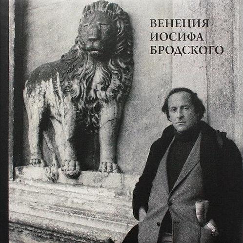 Михаил Мильчик «Венеция Иосифа Бродского»
