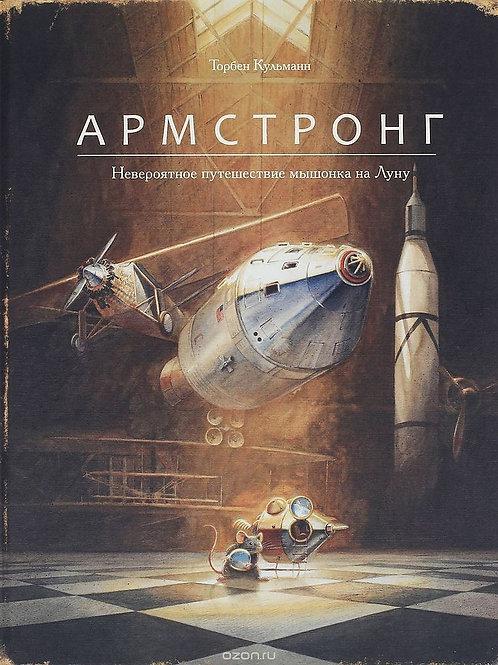 Торбен Кульманн «Армстронг. Невероятное путешествие мышонка на Луну»