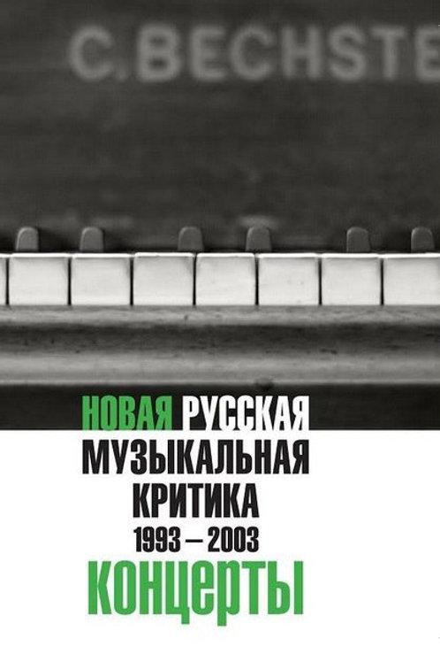 «Новая русская музыкальная критика. 1993-2003. Том 3. Концерты»
