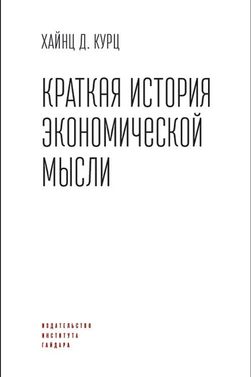 Хайнц Курц «Краткая история экономической мысли»