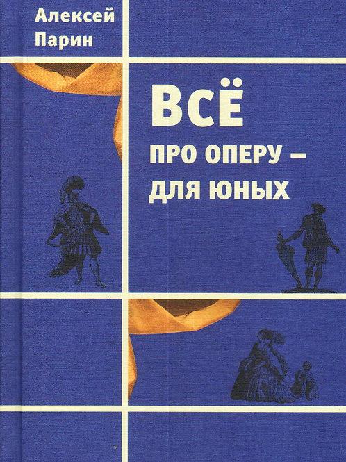 Алексей Парин «Всё про оперу — для юных»