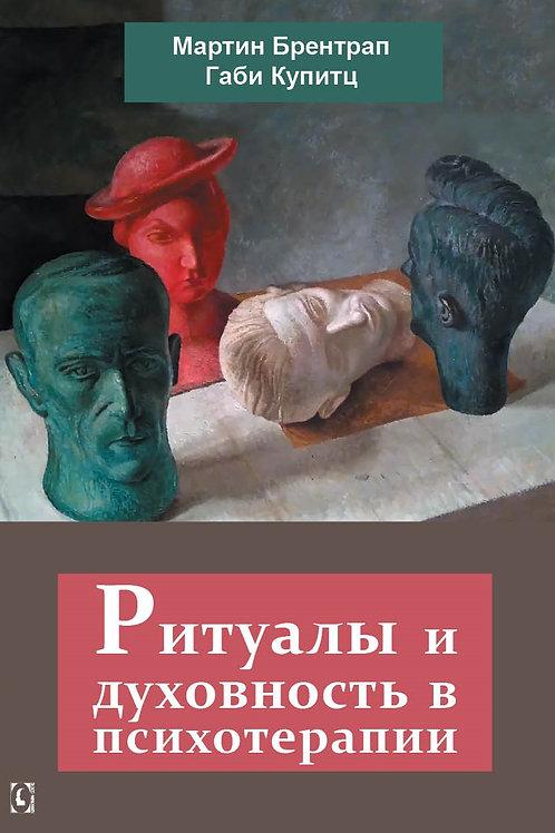Мартин Брентрал, Габи Купитц «Ритуалы и духовность в психотерапии»