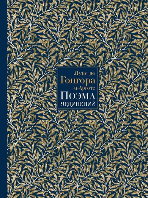 Луис де Гонгора-и-Арготе «Поэма Уединений»