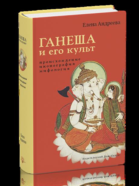 Елена Андреева «Ганеша и его культ: происхождение, иконография, мифология»