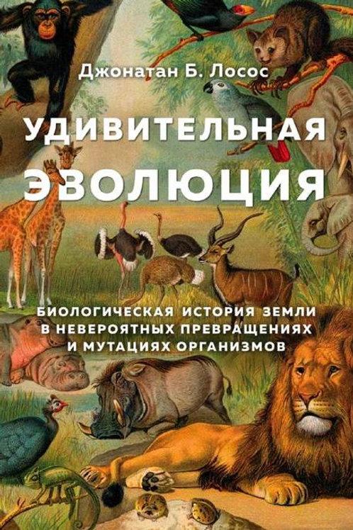 Джонатан Б. Лосос «Удивительная эволюция»