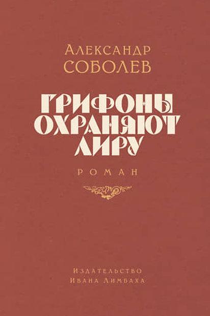 Александр Соболев «Грифоны охраняют лиру»