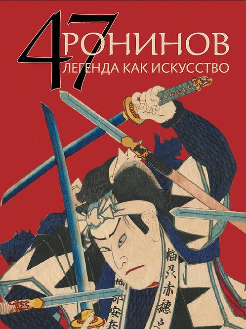 Родион Жирнов «47 ронинов. Легенда как искусство»