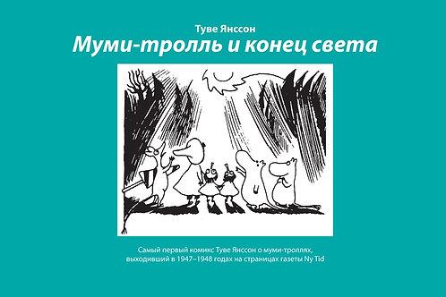 Туве Янссон «Муми-тролль и конец света»
