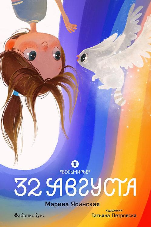 Марина Ясинская «32 августа. Восьмирье. Книга первая»