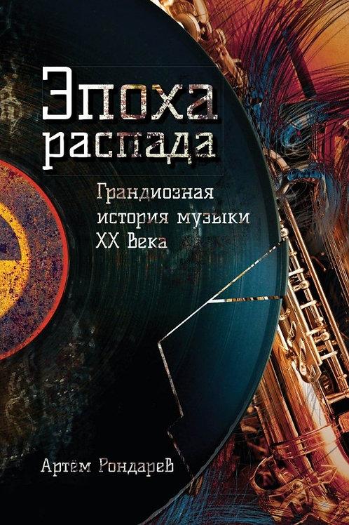 Артем Рондарев «Эпоха распада. Грандиозная история музыки в ХХ веке»