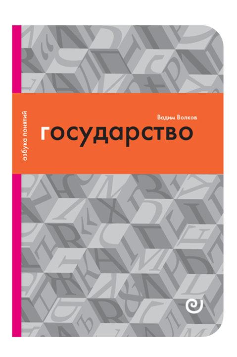 Вадим Волков «Государство, или Цена порядка»