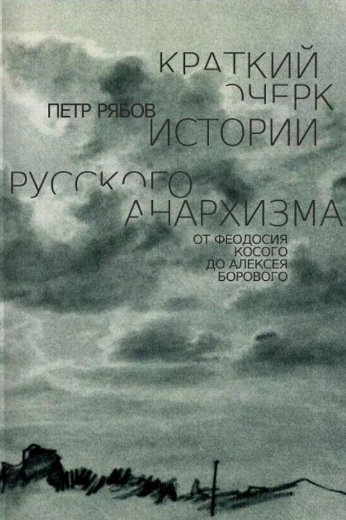 Петр Рябов «Краткий очерк истории русского анархизма»
