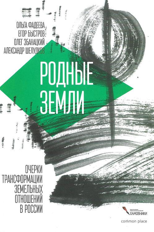 «Родные земли. Очерки трансформации земельных отношений в России»