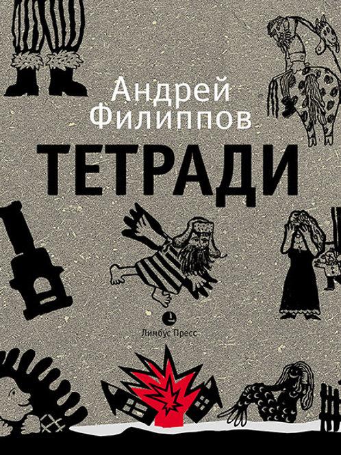 Андрей Филиппов «Тетради. Путевые записки»