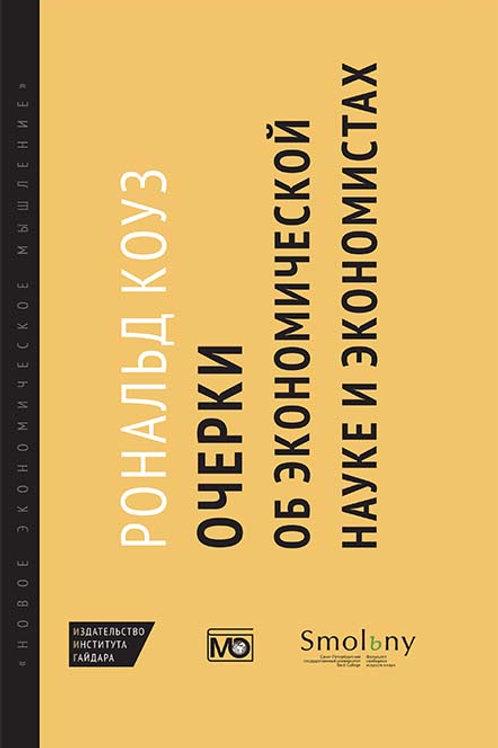 Рональд Коуз «Очерки об экономической науке и экономистах»