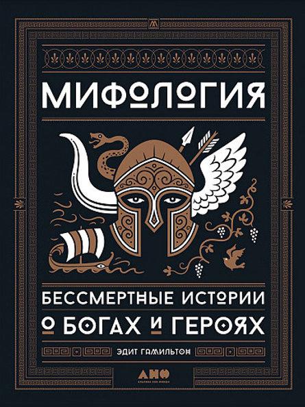 Эдит Гамильтон «Мифология: Бессмертные истории о богах и героях»