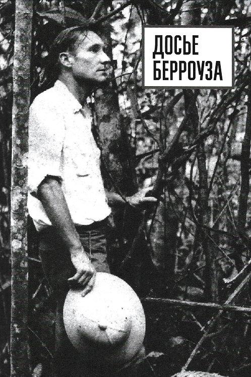 Уильям Берроуз «Досье Берроуза»