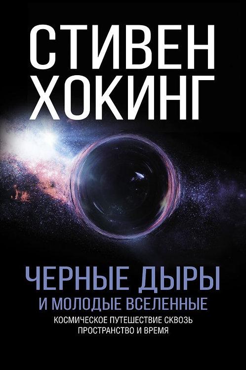 Стивен Хокинг «Чёрные дыры и молодые вселенные»