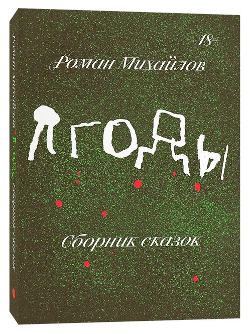Роман Михайлов «Ягоды»