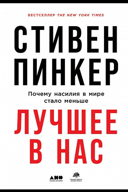 Стивен Пинкер «Лучшее в нас»
