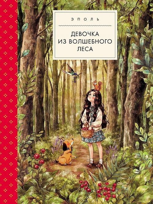 Эполь «Девочка из волшебного леса»