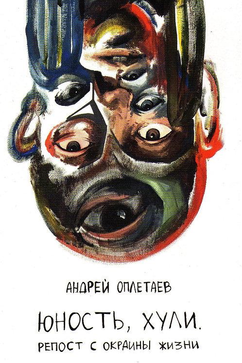 Андрей Оплетаев «Юность, хули. Репост с окраины жизни»