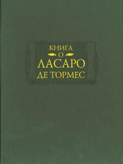 «Книга о Ласаро де Тормес»