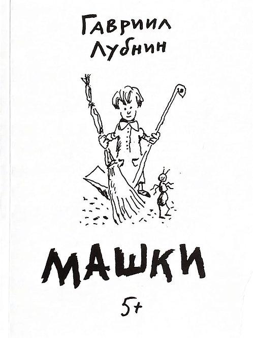 Гавриил Лубнин «Машки»