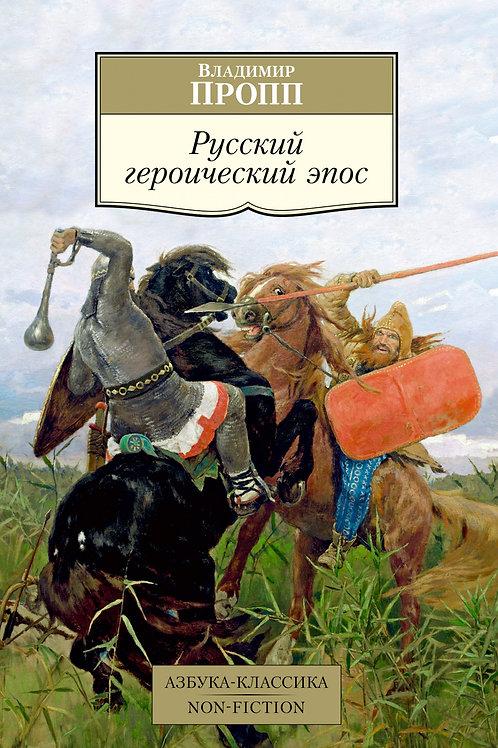 Владимир Пропп «Русский героический эпос»
