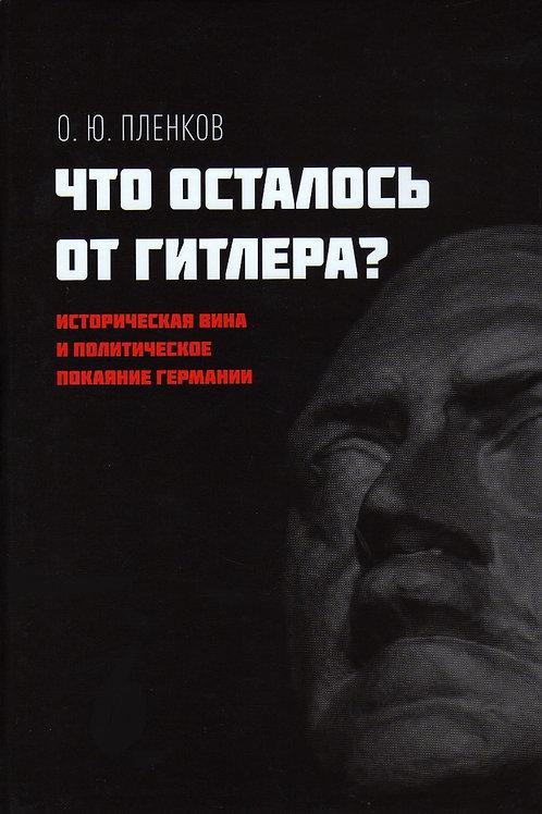 Олег Пленков «Что осталось от Гитлера?»