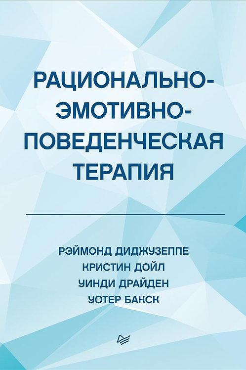 Рэймонд Диджузеппе и др. «Рационально-эмотивно-поведенческая терапия»