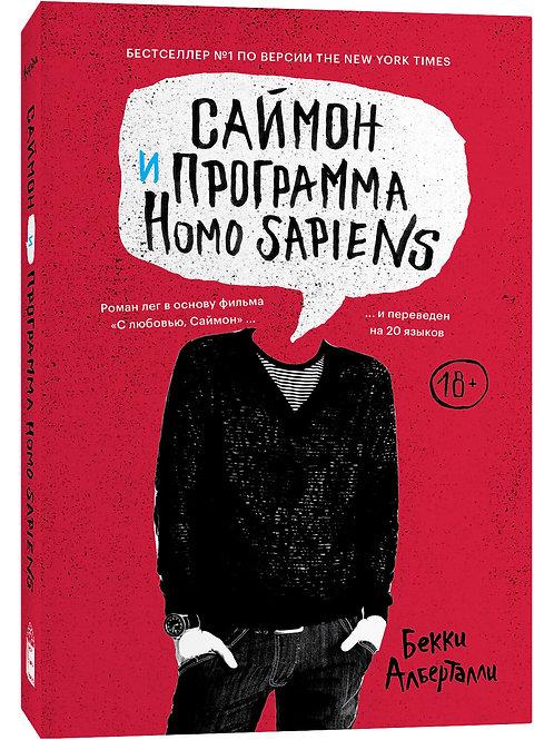 Бекки Алберталли «Саймон и программа Homo Sapiens»