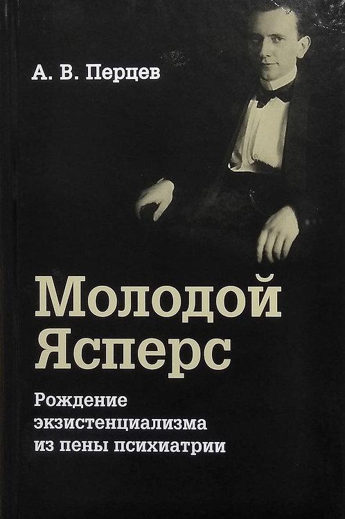 Александр Перцев «Молодой Ясперс: Рождение экзистенциализма из пены психиатрии»