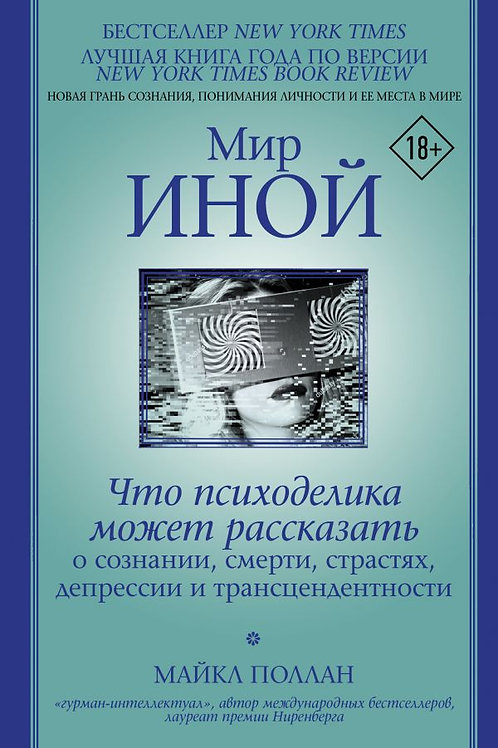 Майкл Поллан «Мир иной»