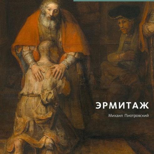 Михаил Пиотровский «Эрмитаж. Выбор директора»