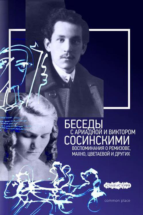 Виктор Дувакин «Беседы с Ариадной и Виктором Сосинскими»