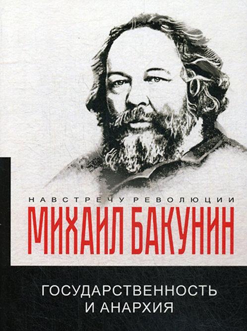Михаил Бакунин «Государственность и анархия»