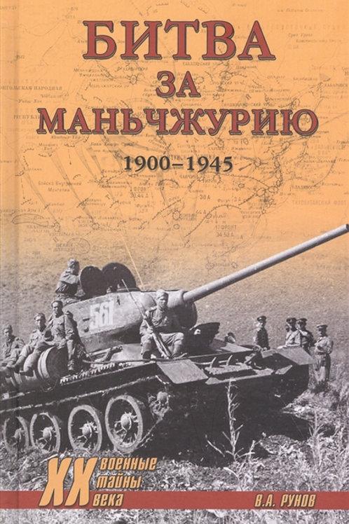 Валентин Рунов «Битва за Маньчжурию 1900-1945 гг.»