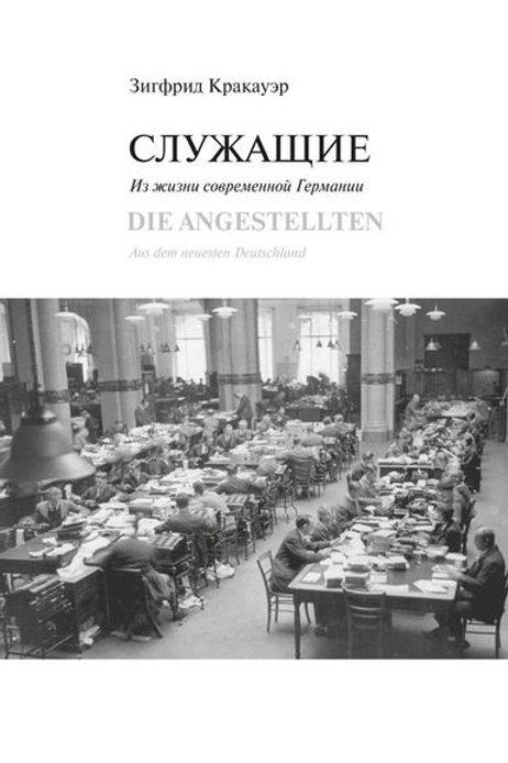Зигфрид Кракауэр «Служащие: из жизни современной Германии»
