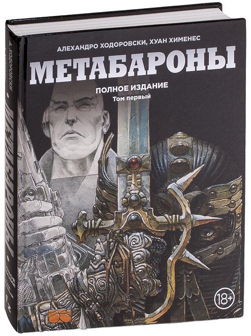 Алехандро Ходоровски «Метабароны. Том 1»