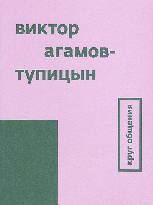 Виктор Агамов-Тупицын «Круг общения»