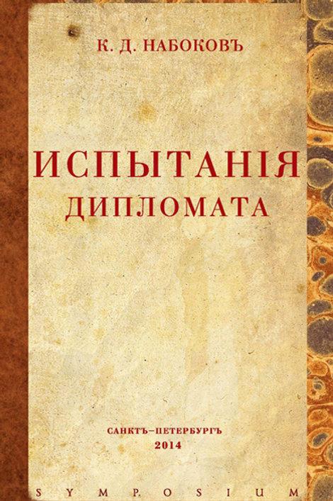 Константин Набоков «Испытания дипломата»