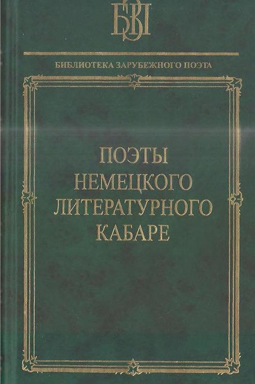«Поэты немецкого литературного кабаре»