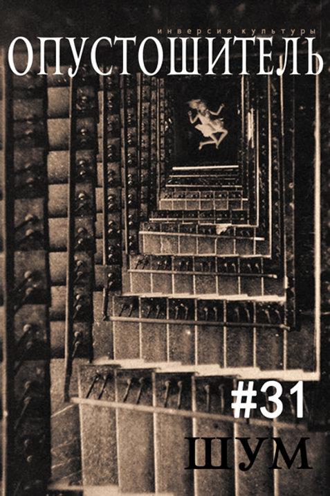 «Опустошитель» #31: Шум