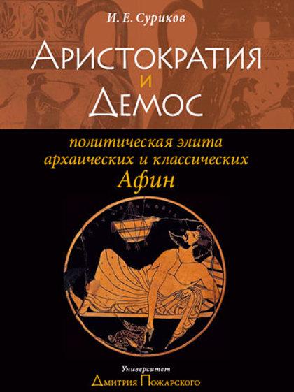 Игорь Суриков «Аристократия и демос»