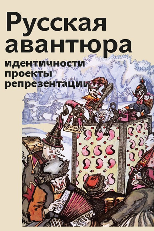 «Русская авантюра: идентичности, проекты, репрезентации»