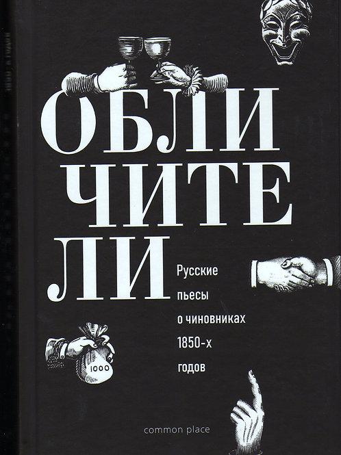 «Обличители. Русские пьесы о чиновниках 1850-х годов»