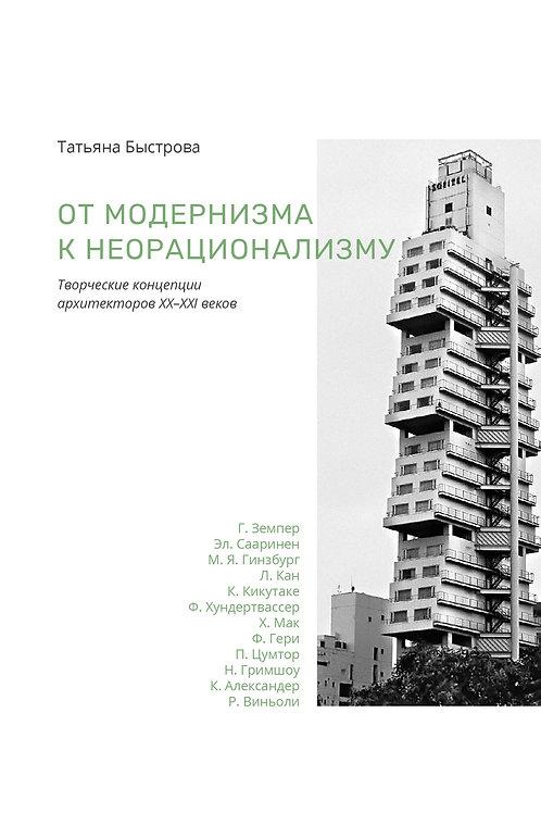 Татьяна Быстрова «От модернизма к неорационализму»