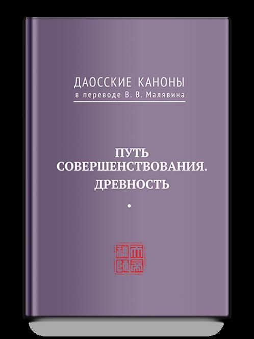 Владимир Малявин «Даосские каноны. Путь совершенствования. Древность»