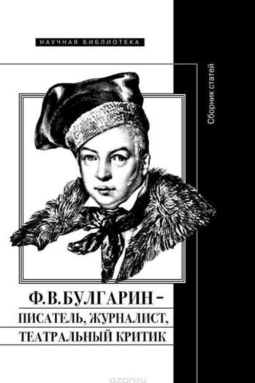 «Ф. В. Булгарин – писатель, журналист, театральный критик»